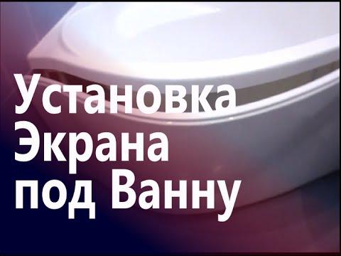Монтаж Экрана под Ванну