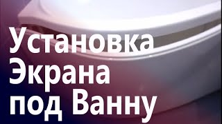 Монтаж Экрана под Ванну(, 2015-01-18T14:37:11.000Z)