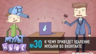 МультНьюс #30: к чему приведет удаление музыки во «ВКонтакте»