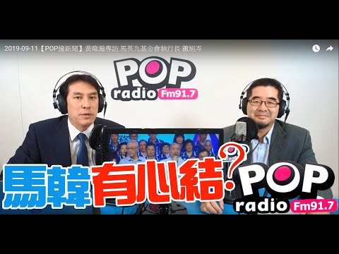 2019-09-11【POP撞新聞】黃暐瀚專訪蕭旭岑「 馬韓有心結?」