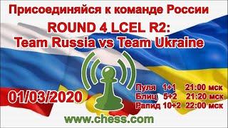 ROUND 4 LCEL R2 Team Russia vs Team Ukraine
