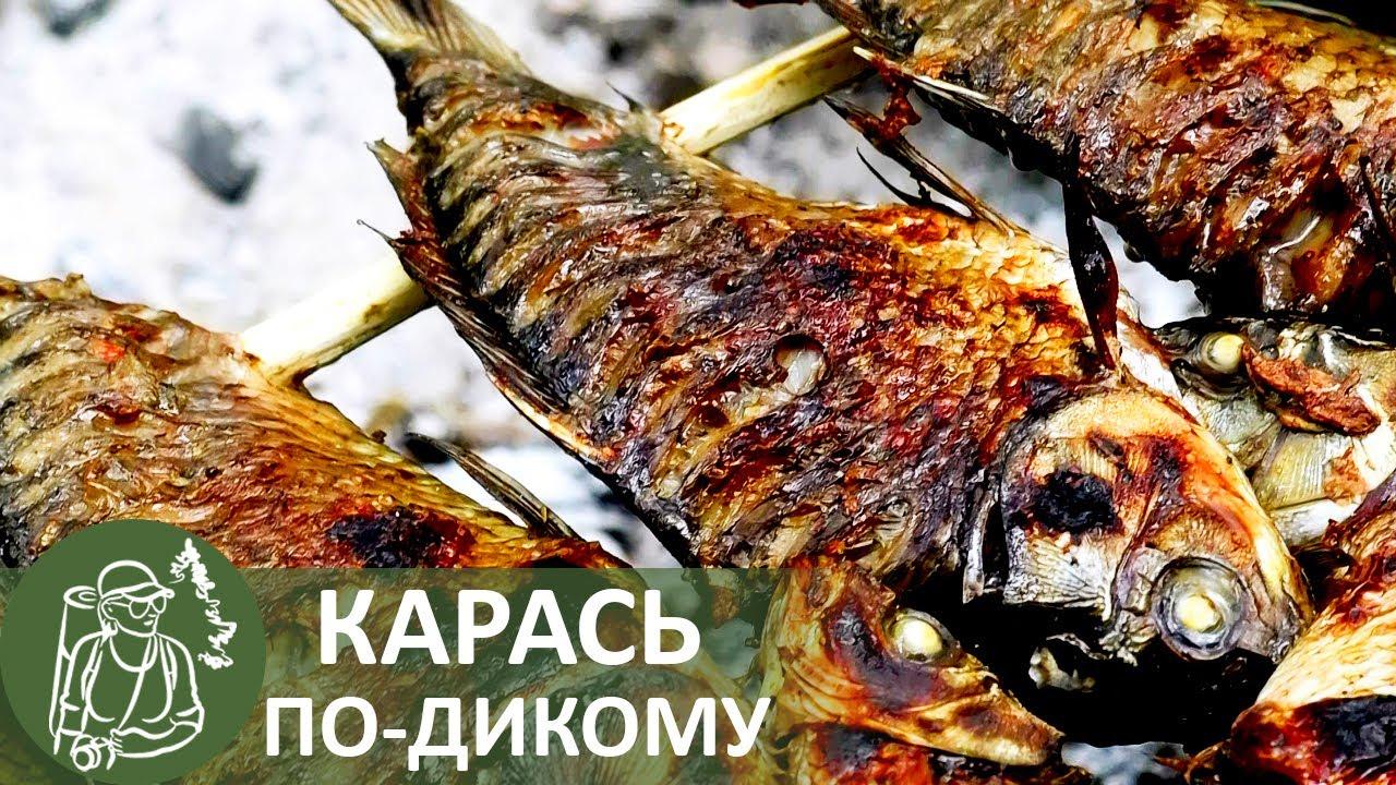 🐟 Как приготовить карася на веточках: запеченная рыба на углях   #Бушкрафт Гордеевых