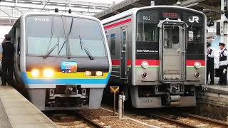 JR四国 さよなら2000系ツアー団体専用列車 「First 」多度津駅 発車