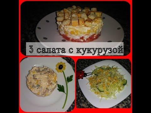 🔴 ТОП 3 быстрых и вкусных салата с кукурузой