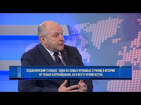 Геноцид в Ходжалы - кровавая страница в истории не только Азербайджана, но и всего мира