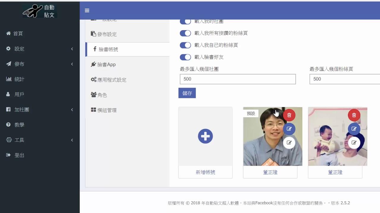 [臉書FB自動發貼文軟體] 更新社團資料 - YouTube