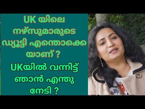 UK Nursing Jobs /difference between UK and Kerala  Nursing