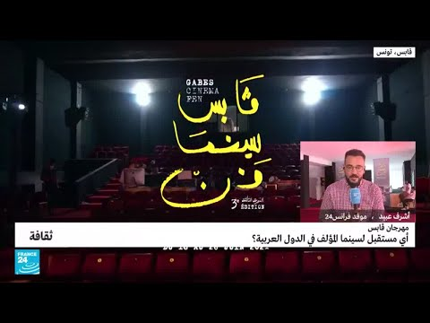 مهرجان قابس.. أي مستقبل لسينما المؤلف في الدول العربية؟  - نشر قبل 24 ساعة
