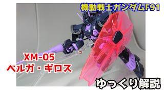 【機動戦士ガンダム F91】ベルガ・ギロス 解説【ゆっくり解説】part12