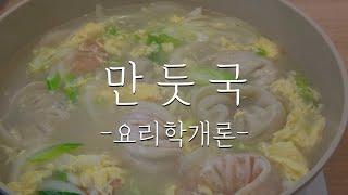 라면보다 간단한 만둣국 끓이기 :: dumpling s…