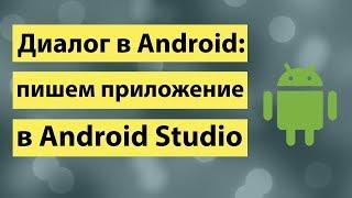 Диалог в андроид пишем приложение в Android Studio