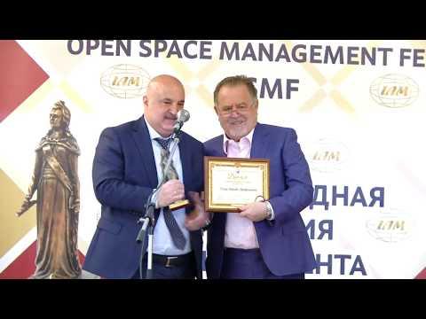 Вице – президент МАМ М.П. Чочуа получает награду победителя