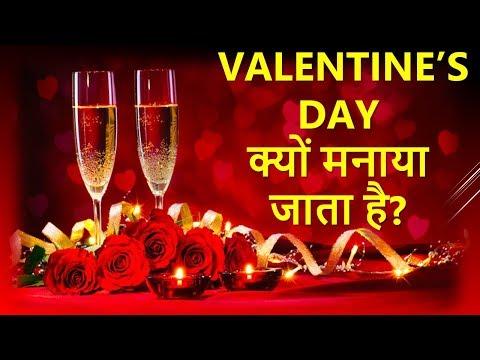 वैलेंटाइन डे क्यों मनाया जाता है? Valentine's Day Story In Hindi