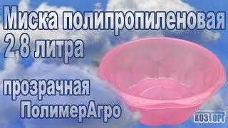 Миска полипропиленовая 2,8 литра прозрачная (ПолимерАгро)