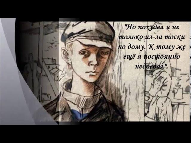 Изображение предпросмотра прочтения – ЛидияКасаткина представляет буктрейлер кпроизведению «Уроки французского» В.Г.Распутина