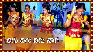 దిగు దిగు దిగు నాగ- Digu Digu Naga song popular Kolatam songs  Devotional om