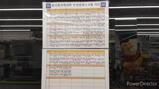 한국폴리텍대학교 (부산캠퍼스) CU편의점 식단표 6월