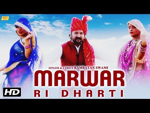 New Rajasthani Marwadi Song 2017 - Marwar Ri Dharti(Full Video) - Rajasthani Dj Marwadi Song -
