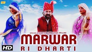 New Rajasthani Marwadi Song 2017 Marwar Ri Dharti(Full ) Rajasthani Dj Marwadi Song