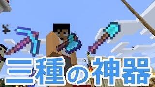 【カズクラ】マイクラ実況 PART453 最強の三種の神器作成!ツルハシ・斧・シャベル thumbnail