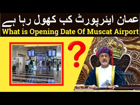 Oman News Today | Opening Date Of Muscat International Airport | Supreme Committee Oman
