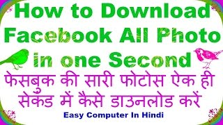 Download all Photos From Facebook Page Just in One Minute in Hindi Urdu