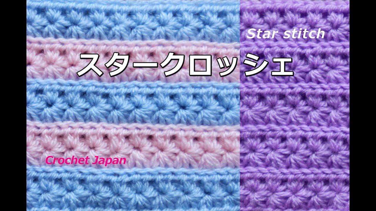 スタークロッシェの編み方+すじ模様【かぎ針編み】音声・編み図・字幕で解説 How to Star stitch crochet , YouTube