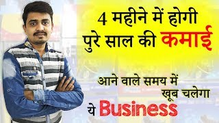 How to start soda shop in India, business ideas in hindi || Business Ki Baat