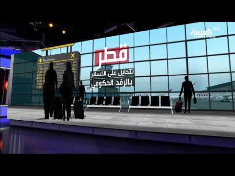 قطر تخرق اتفاقية الأجواء المفتوحة  - نشر قبل 12 دقيقة