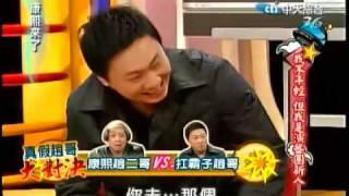 康熙(2009/2/12)-趙哥v s 趙二哥