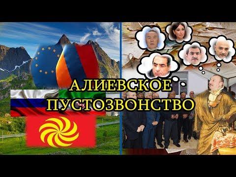 АЛИЕВСКОЕ  ПУСТОЗВОНСТВО : Talyshistan Tv 06.12.2017 News in azerbaijani