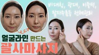 시술❌ 얼굴라인 괄사 마사지♀️‼️ 비대칭, 광대, …