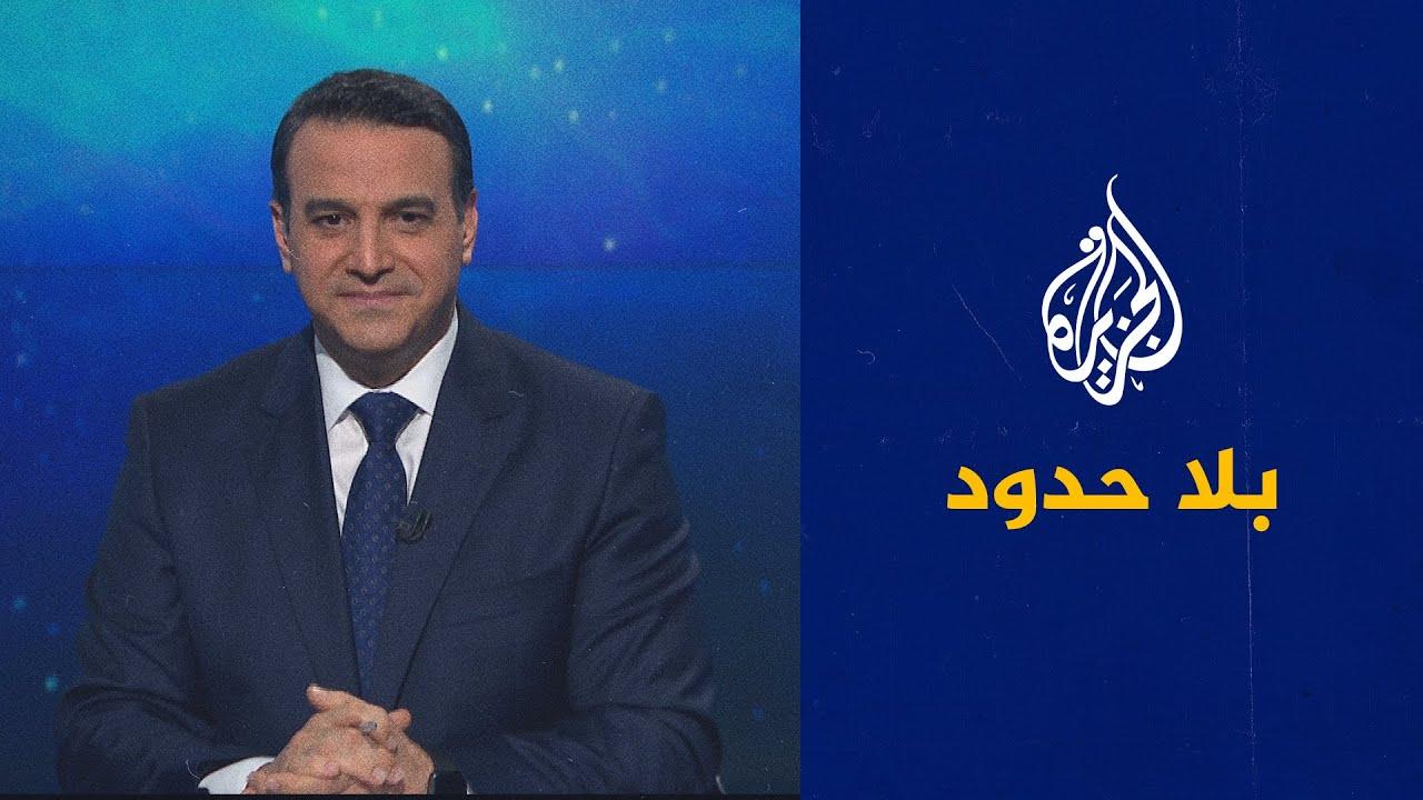 بلا حدود- مع المتحدث باسم الخارجية الإيرانية سعيد خطيب زاده  - نشر قبل 9 ساعة