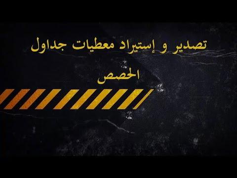 02- تصدير و إستيراد معطيات جداول الحصص بين FET و EDT for FET