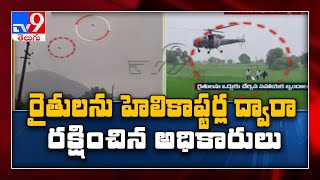 Rescue operation with helicopters for 12 farmers stuck at Chalivagu - TV9