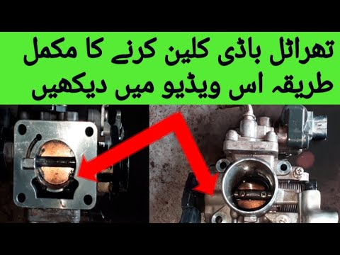 How to Clean a Throttle Body and Idle Air Control Urdu in Hindi