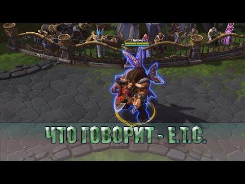 видео: #1 e.t.c. - реплики персонажей heroes of the storm [rus]