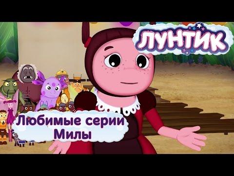 Мила и я мультфильм