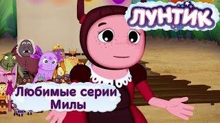 Лунтик и его друзья - Любимые серии Милы. Лето 2017
