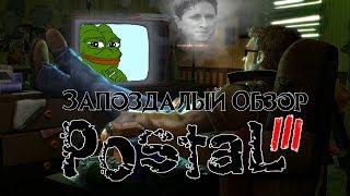 запоздалый Обзор: Postal III