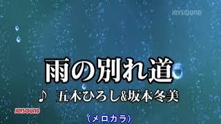 雨の別れ道(坂本冬美)〜MUROカラオケレッスン