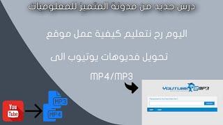 كيفية عمل موقع خاص بك لتحويل فديوهات يوتيوب الى MP3-MP4 مجانا