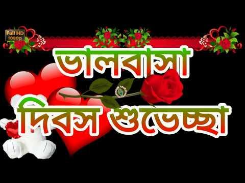 Happy Valentine's Day 2018,Best Wishes In Bengali,Valentine's Day Images,Whatsapp Video Download