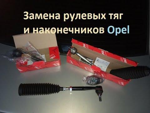 Замена рулевых реек с наконечниками Opel Astra