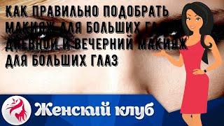Как правильно подобрать макияж для больших глаз Дневной и вечерний макияж для больших глаз