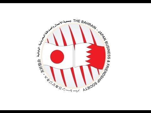 Bahrain Japan Business &  Frienship Society 1