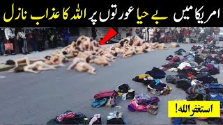 See New Update The Situations are Getting Change Day by Day || Islam Advisor