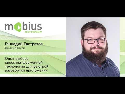 Геннадий Евстратов — Опыт выбора кроссплатформенной технологии для быстрой разработки приложения