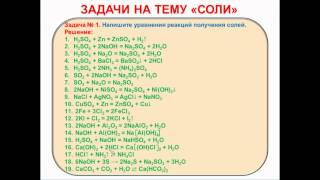 № 62. Неорганическая химия. Тема 6. Неорганические соединения. Часть 21. Задачи на тему «Соли»