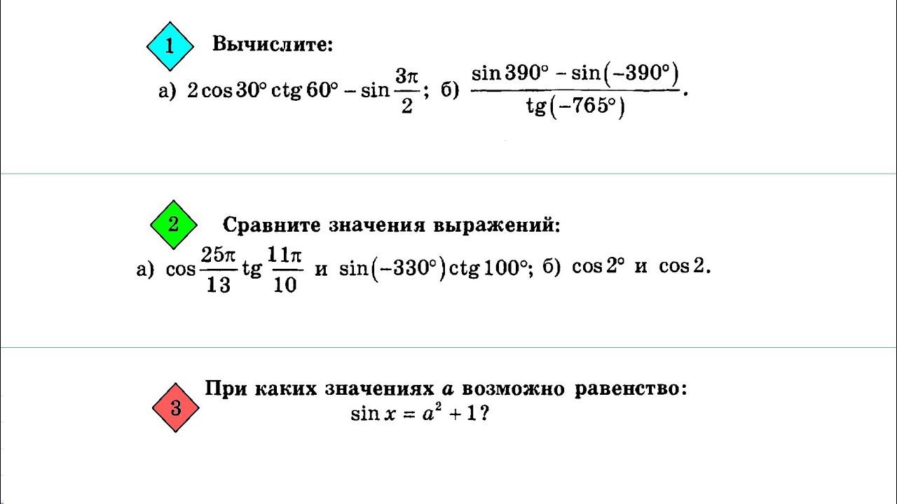 Контрольная работа по тригонометрии №  Контрольная работа по тригонометрии №1